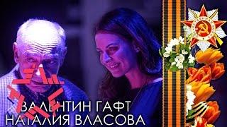 Наталия Власова и Валентин Гафт - Вечный огонь