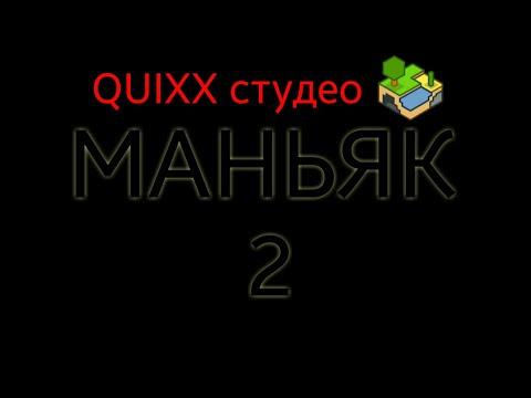 Маньяк 2(фильм ужасов 2018)