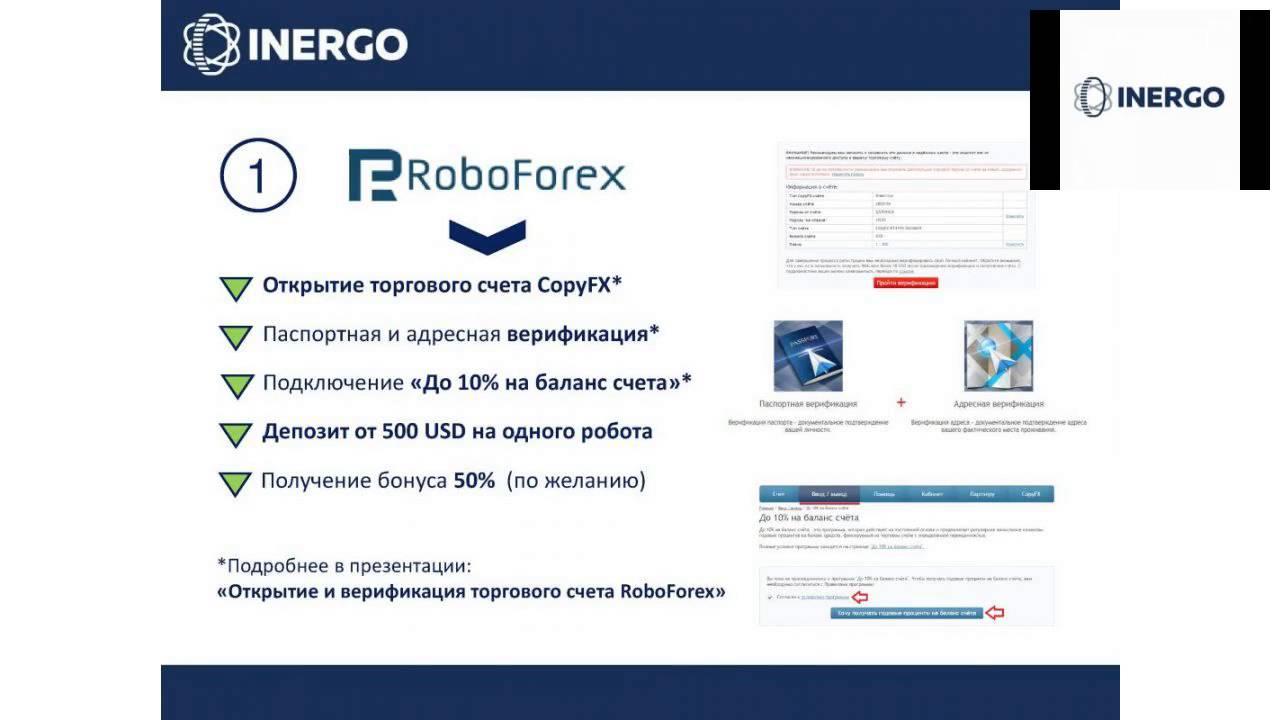 Roboforex бонус при открытии счёта внутридневные стратегии для форекс