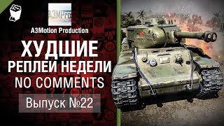 Худшие Реплеи Недели - No Comments №22- от A3Motion [World of Tanks]