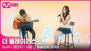 [3회] ♬사랑 그 쓸쓸함에 대하여 - 공민지 #Theplaylist | EP.3 | Mnet 210721 …