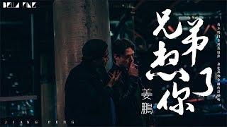 【HD】姜鵬《兄弟想你了》歌詞字幕 / 完整高清音質 ♫「身在異鄉你過的還好嗎...」Jiang Peng - Miss You Brother