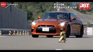 ホンダNSX vs 日産GT-Rピュアエディション(ダブルレーンチェンジ編)【DST#104-04】