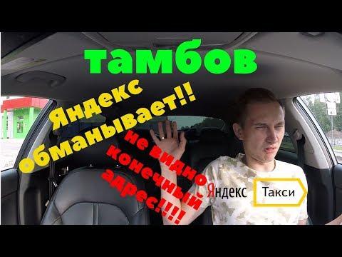 ХИТРЫЙ пассажир в ТАКСИ,бонусная программа Яндекс такси.