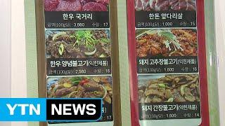 [기업] 농협, 사물 인터넷 적용 육류 자판기 도입 /…