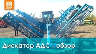 Прицепной дискатор АДС - обзор российской дисковой бороны