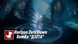 "Horizon Zero Dawn - Котёл ""ДЗЕТА"""