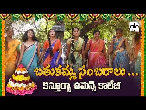 Bathukamma Celebrations @ Kasturba Gandhi College   Telangana   Bathukamma Songs 2018   ALO TV