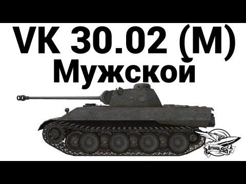 VK 30.02 (M) - Мужской