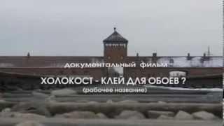 Холокост - клей для обоев?