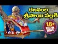 Sai Baba Video Song - Telugu Devotional Songs - Volga Videos 2017