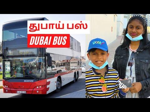 Dubai Bus 2021   🚍 துபாய் பஸ்    துபாய் பஸ்சில் பயணிப்பது எப்படி?   Dubai Bus Full Video   Dubai V2