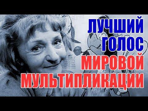 Как сложилась судьба Клары Румяновой | Лучший голос мировой мультипликации