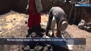 Поедание глины  необычный обряд единения с землей в Перу   Видео   РИА.Туризм. Путешествуем с РИА Новости(, 2013-03-16T20:18:04.000Z)