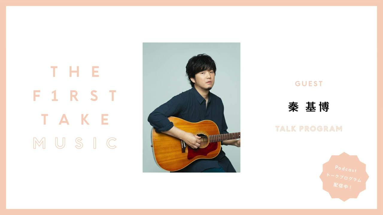 秦 基博 / THE FIRST TAKE MUSIC (Podcast)