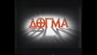 Догма / Dogma (1999) VHS трейлер