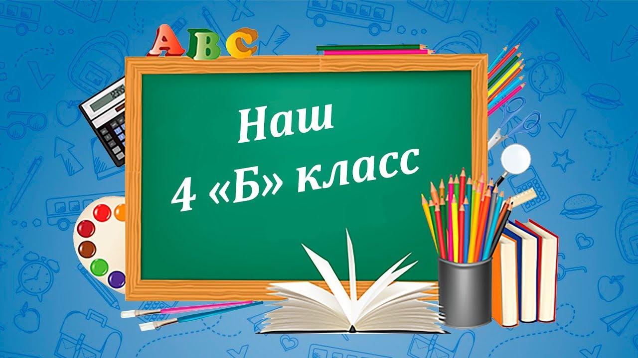 картинка с надписью наш класс супер выбором