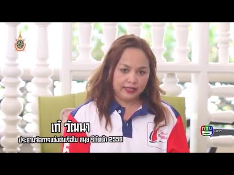 Sport Journey - Samui Regatta (Thai Language)