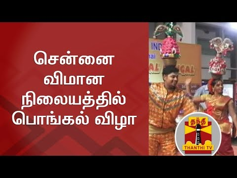 Pongal festival celebrated at Chennai Airport | Thanthi TV