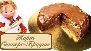 Торт Сникерс Брауни Брауни сладкая карамель орехи и шоколадный вкус этого торта сведут с ума