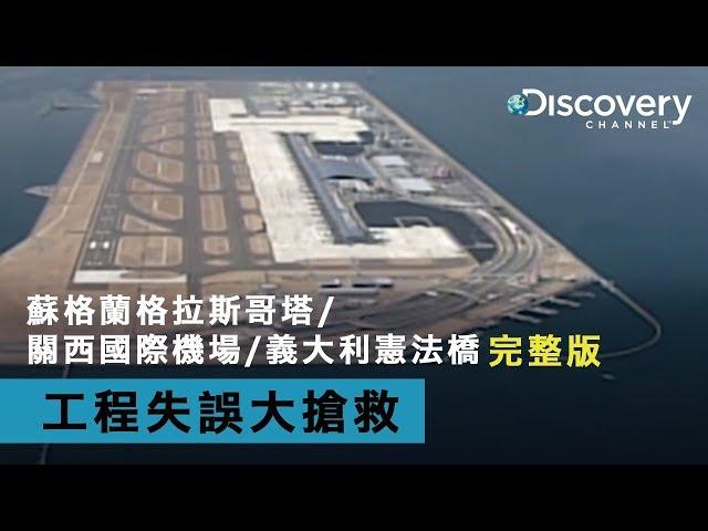 工程失誤大搶救 : 蘇格蘭格拉斯哥塔  關西國際機場  義大利憲法橋