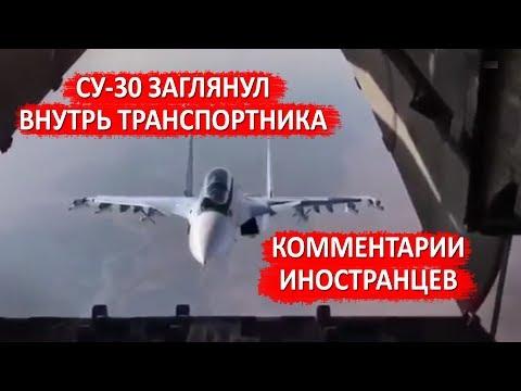 СУ-30 ЗАГЛЯНУЛ ВНУТРЬ