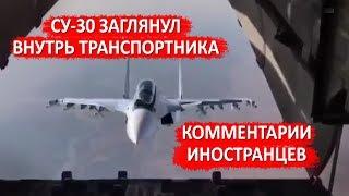 СУ-30 ЗАГЛЯНУЛ ВНУТРЬ ТРАНСПОРТНИКА - Комментарии иностранцев / Russian Su-30 fantastic maneuver