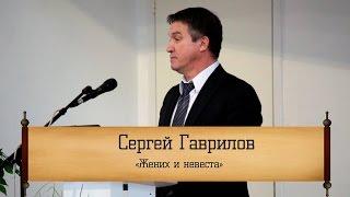 Сергей Гаврилов - Жених и невеста.