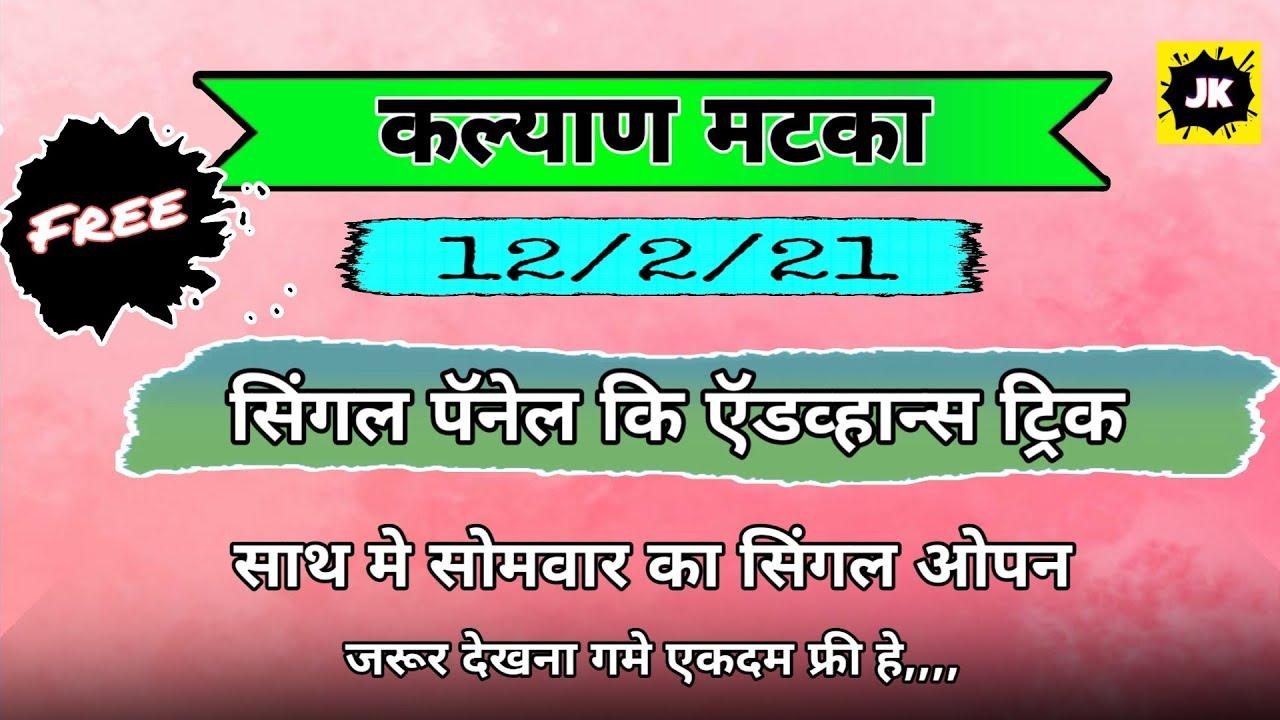 #jackpotKhatri #kalyanMatka ! कल्याण सिंगल पॅनेल ट्रिक ! ऍडव्हान्स ट्रिक ! 12/2/21 ! सोमवार का ओपन !