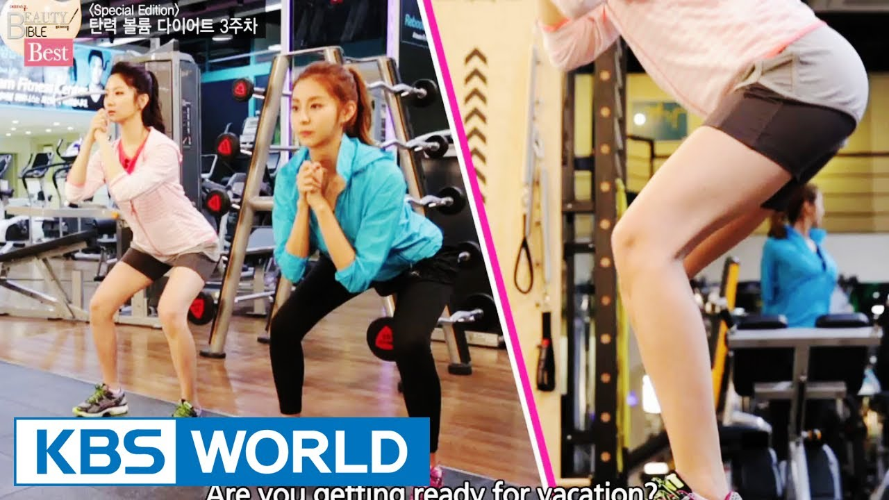 After School's Beauty Bible - Summer body line project: 3rd week
