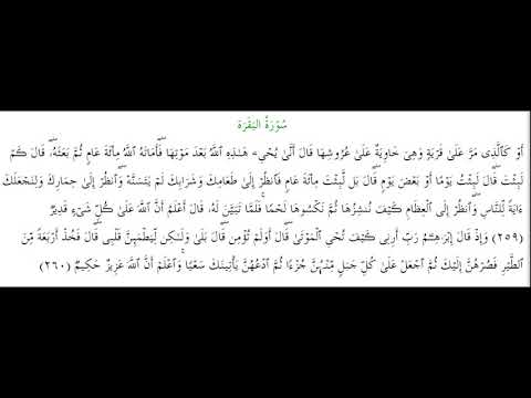 SURAH AL-BAQARA #AYAT 259-260: 4th October 2018