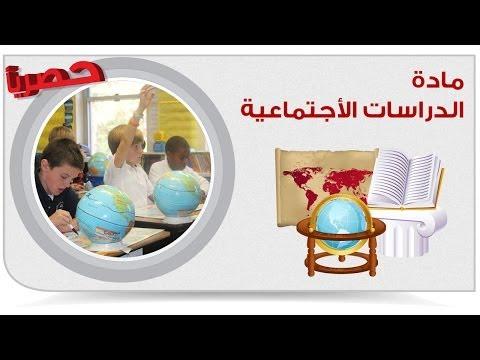 دراسات اجتماعية - تاريخ | مراجعة الوحدة الأولى - الفتح العثمانى لمصر