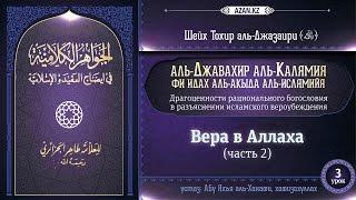 Аль-Джавахир аль-калямия (акыда для начинающих). Урок 3. Вера в Аллаха, часть 2   www.azan.kz