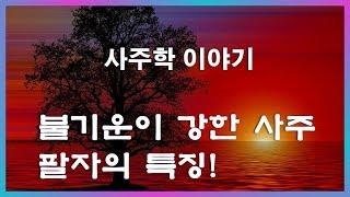 """31.  사주학이야기 """"불기운이 강한 사주팔자의 특징"""""""