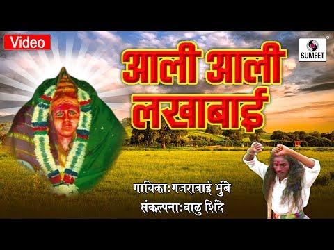 Ali Ali Lakhabai - Ala Lakhabaicha Potraj - Marathi Bhaktigeet - Sumeet Music