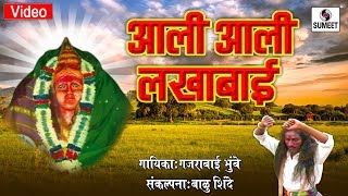 Download Ali Ali Lakhabai - Ala Lakhabaicha Potraj - Marathi Bhaktigeet - Sumeet Music