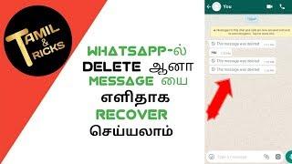 Whatsapp-ல் Delete ஆனா message-யை எளிதாக RECOVER செய்யலாம் on |TAMIL TRICKS|