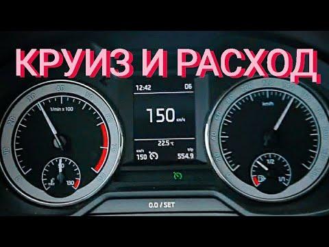 Skoda Octavia A7- Круиз-контроль | Расход на высоких скоростях