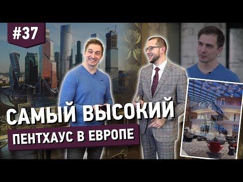 Смотреть Самый высокий пентхаус в Европе! Москва-Сити. онлайн