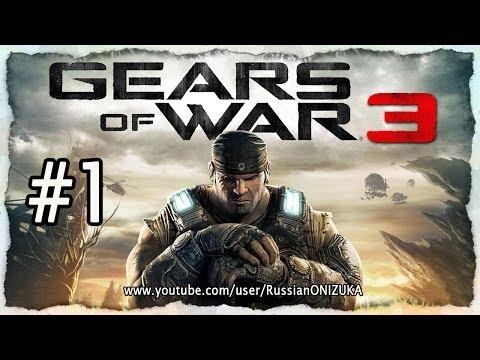 Gears of War 3 (Русская версия) #1 - Морская тварь