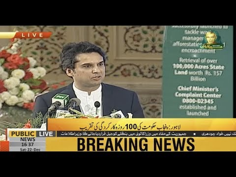 Punjab Finance minister Hashim Jawan Bakht Speech at 100 Days Performance ceremony of Punjab Govt