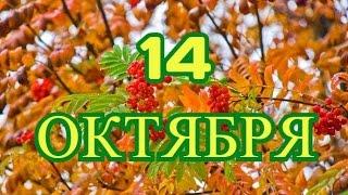14 октября Покров Пресвятой Богородицы и другие праздники..