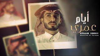 أيام عمري - عبدالله ال فروان | ( حصرياً ) 2020