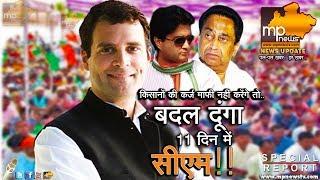 राहुल बोले- कर्ज माफ नहीं किया तो 11वें दिन बदल दूंगा CM ! MP NEWS