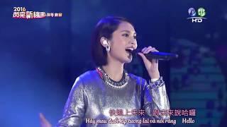 vietsub happy new year 2016 live đo vin tw dương thừa lm   rainie yang 楊丞琳