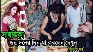 সায়ন্তিকা 'জন্মদিন' কেমন করে পালন করলেন দেখেনিন   Sayantika Banerjee Birthday Celebration Party LIVE
