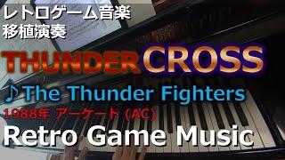 サンダークロス Thunder Cross - The Thunder Fighters (タイトル)【弾いてみた】【ピアノ】【piano】【80年代】【アーケード】【コナミ】【KONAMI】 thumbnail