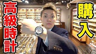 【人生最高額】100万円超え!?時計買いました。
