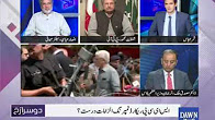 Dusra Rukh - June 30, 2017 - Dawn News