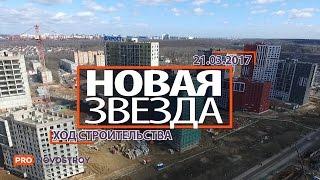 видео ЖК Новая Звезда в Коммунарке - официальный сайт ????,  цены от застройщика КРОСТ, квартиры в новостройке